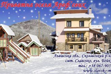 Садиба Ареф'євих Славськ_2